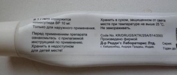 gyógyszer a csípőízület ízületére