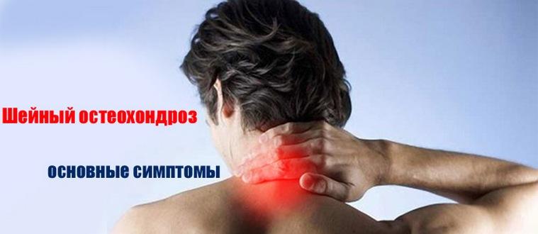 Milyen kenőcs jobb a nyaki osteochondrosis számára?