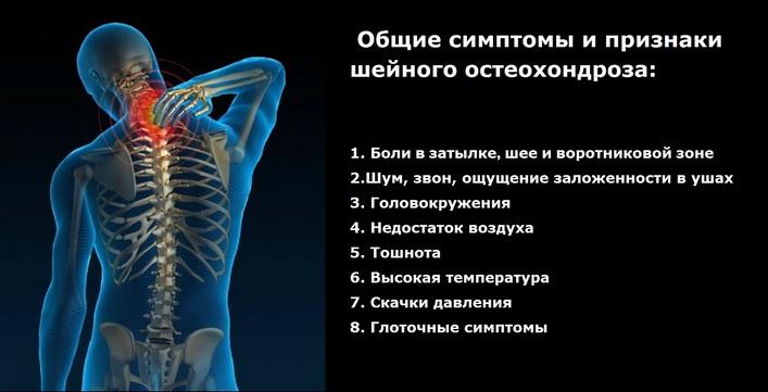 a lábak ízületeinek chondrosis kezelése)